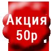 АКЦИЯ 50 руб